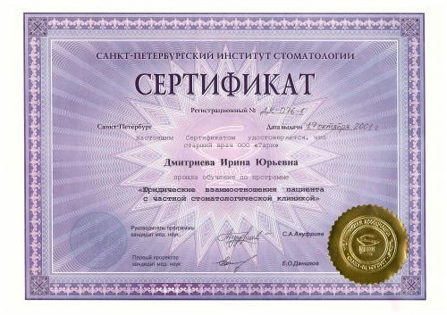 Сертификат Дмитриева Ирина Юрьевна