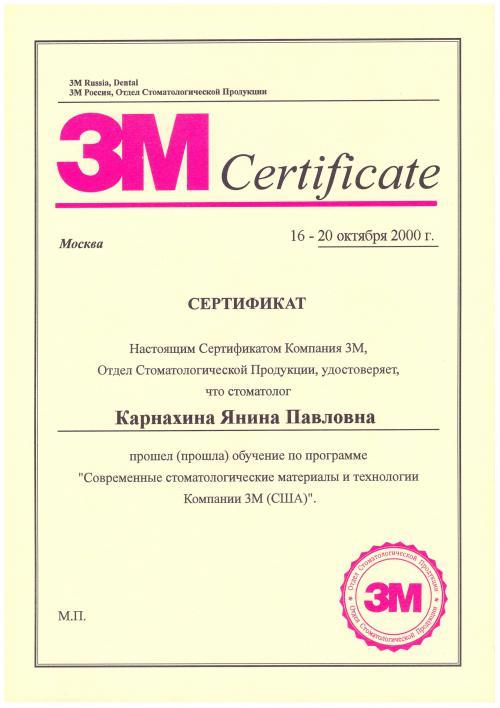 Сертификат Карнахина Янина Павловна