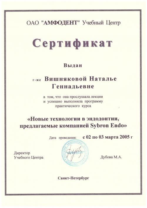 Сертификат Вишнякова Наталья Геннадьевна