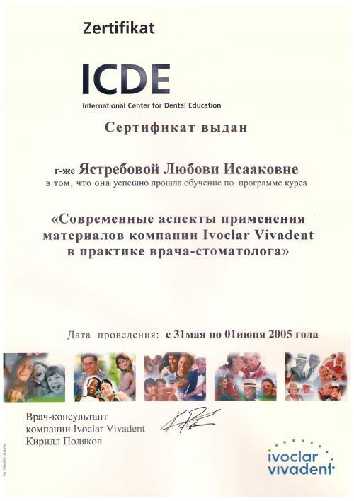 Сертификат Ястребова Любовь Исааковна