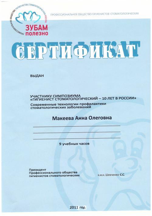 Сертификат Макеева Анна Олеговна