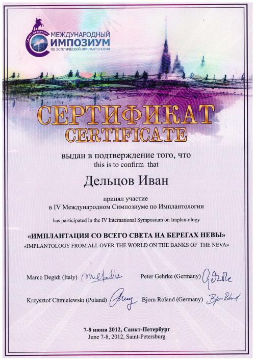 Сертификат Дельцов Иван Владимирович
