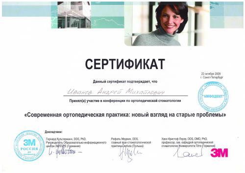 Сертификат Иванов Андрей