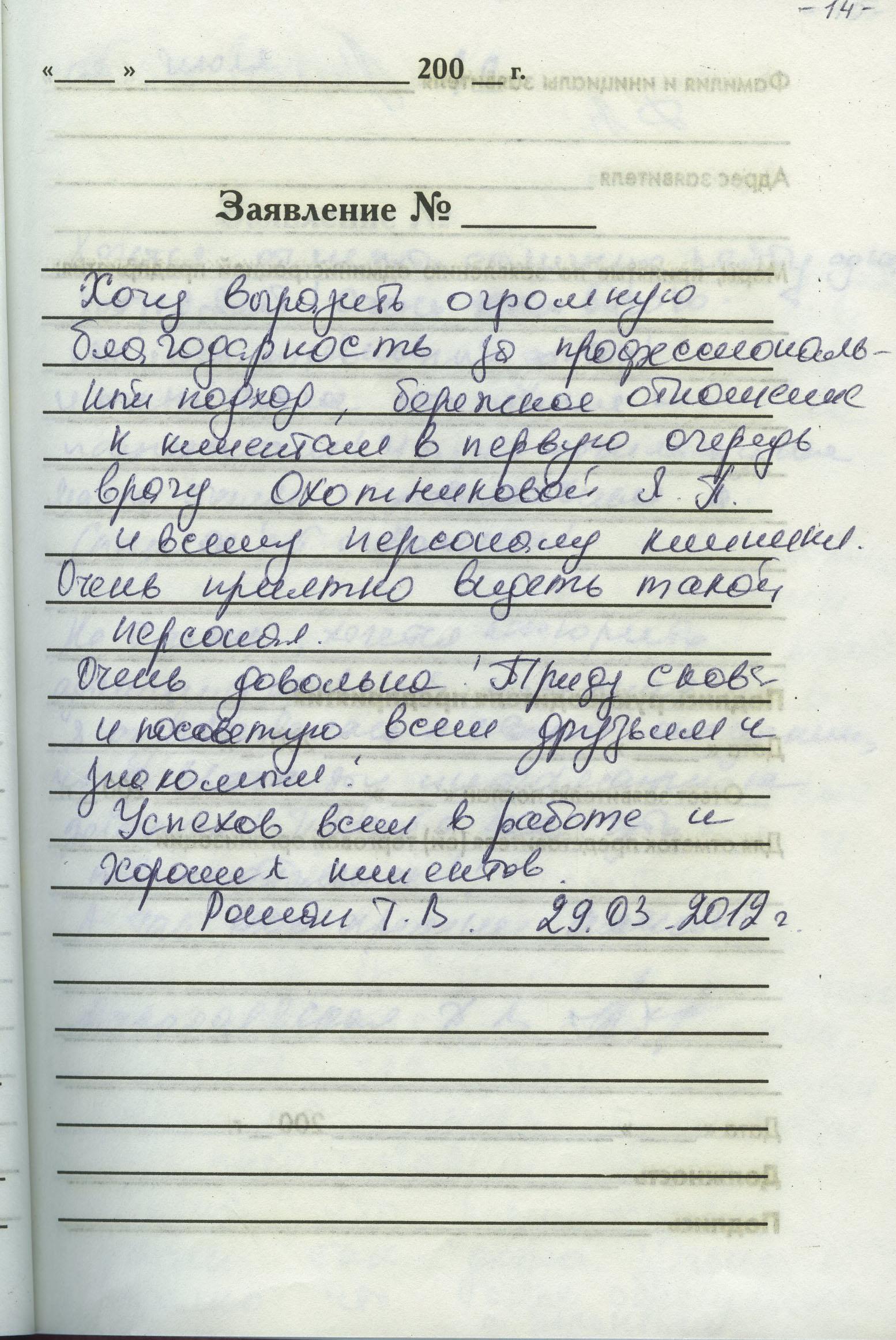 Ярославской клинической больнице им соловьева